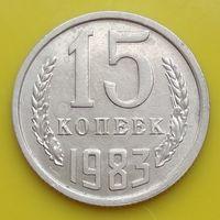 15 копеек 1983 СССР