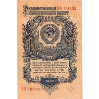 СССР, 1 рубль, 1947 г. 16 лент