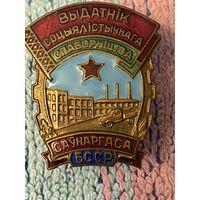 Отличник социалистического соревнования совнархоза БССР, тяжелый