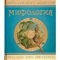 Мифология. Серия Тайны и сокровища