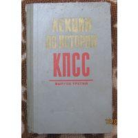Лекции по истории КПСС (третий выпуск) 1968 г.