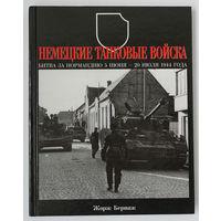 Немецкие танковые войска. Битва за Нормандию 5 июня - 20 июля 1944 г.