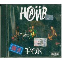 CD Наив LIVE - Рок (May 2001)