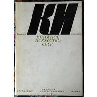 Книжное искусство СССР, том второй
