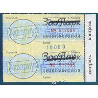 Билет в Минский зоопарк