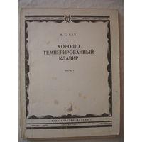 Бах Хорошо темперированный клавир ч.1