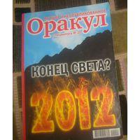 Оракул.Спецвыпуск-20.2012 -Конец света?