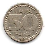 СОЮЗНАЯ РЕСПУБЛИКА ЮГОСЛАВИЯ 50 ПАРА 1994. НЕЧАСТАЯ .