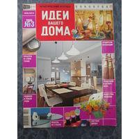 Журнал Идеи вашего дома 2006 N 3