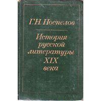 История русской литературы ХIХ века