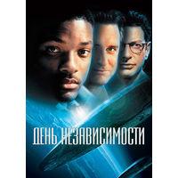 Фильмы: День независимости (Лицензия, DVD)