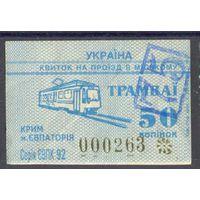 Трамвай Крым Евпатория