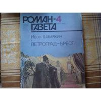 Иван Шамякин Петроград-Брест (Роман-газета 4 1986 год)