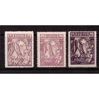 Армения-1922 (Мих.IVd)  * , 3м-разн.цвет, Гражданская война