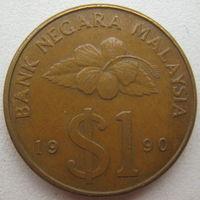 Малайзия 1 ринггит 1990 г. (u)