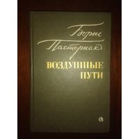 "Борис Пастернак ""Воздушные пути"""