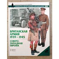 Британская армия 1939-1945. Северо-Западная Европа. - с рубля без МПЦ!