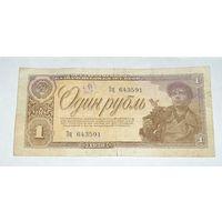 СССР, 1 Рубль 1938