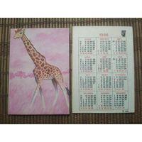 Карманный календарик . Жираф. 1986 год