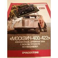 Автолегенды Москвич-400-422