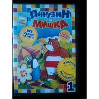 Пингвин и Мишка DVD (Лицензия)