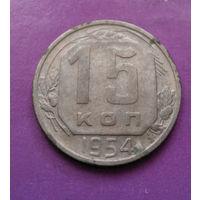 15 копеек 1954 года СССР #07
