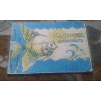 Справочник аквариумиста