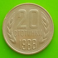 20 стотинок 1988 БОЛГАРИЯ