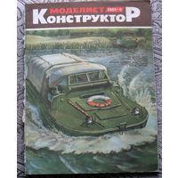 Моделист-конструктор номер 5 1981