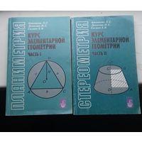 Курс элементарной геометрии 2 части