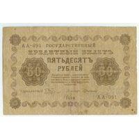 50 рублей 1918 год,  АА-091.