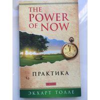The power of NOW.Практика