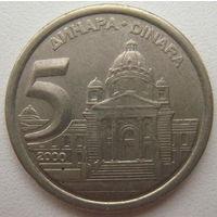 Югославия 5 динаров 2000 г.