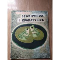"Мiхась Машара"" Зелянушка i кракатушка""\010"