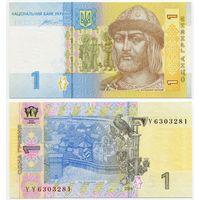Украина. 1 гривна (образца 2014 года, P116Ac, UNC) [серия УУ]