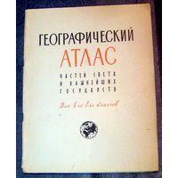 Географический атлас. 1963. Части света и важнейшие государства.