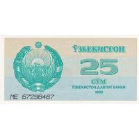Узбекистан 25 сум 1992 (ПРЕСС)