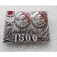 Киев 1500 лет. Большой значок #1071