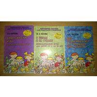 Дидактические игры для младших школьников. Цена за три книги.