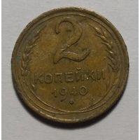СССР, 2 копейки 1940 год