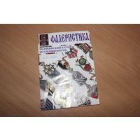 Фалеристика 6(19)2002г.Челябинский клуб коллекционеров