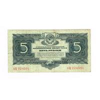 5р. 1934г.без подписи отличное коллекционное состояние смотрите другне мои лоты
