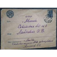Конверт. 1948 г. Штемпель Минска и Москвы.