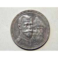 1 рубль 1913 - В память 300-летия дома Романовых - более выпуклый чекан серебро