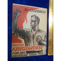 Коллекционная редкость! Оригинальная брошюра: Dr. Goebbels. Dressig kriegsartikel fur das deutcshe volk. 1943 г.