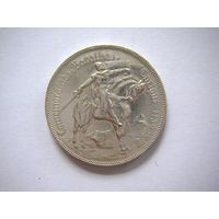 Португалия 10 эскудо 1928 г. /Битва при Оурике / серебро/ редкая!