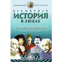 Бутромеев. Всемирная история в лицах. От Гомера до Эйнштейна. Анекдоты, остроты, шутки