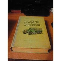 Карягин А.В.,Соловьев Г.М. Устройство,обслуживание и правила движения автомобилей.