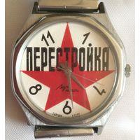 Часы наручные. Перестройка.Кварцевые. В рабочем состоянии.СССР