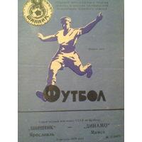 1978 год Шинник Ярославль--Динамо Минск